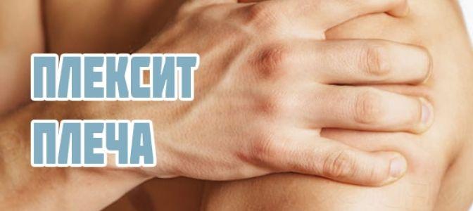 Болезни и травмы плечевого сустава, симптомы и способы лечения