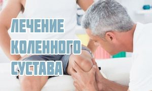 Болезни и травмы коленного сустава: современные способы лечения