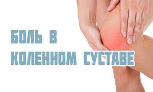 Что делать если болят колени при ходьбе или сгибании, к какому врачу идти