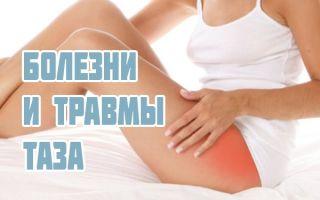 Болезни тазобедренного сустава, характерные симптомы и способы лечения
