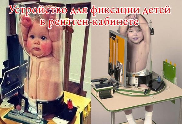рентген для младенцев