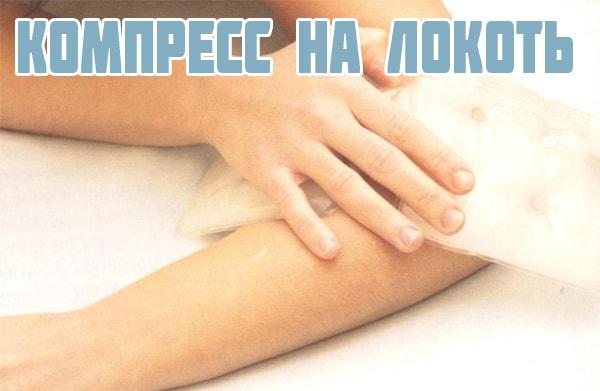 Изображение - Суставная сумка локтевого сустава kompress-na-lokot