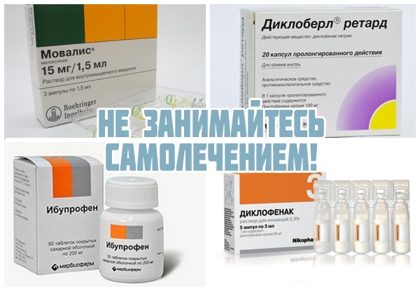 противовоспалительные средства
