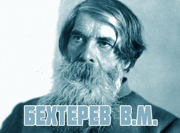 Академик Бехтерев
