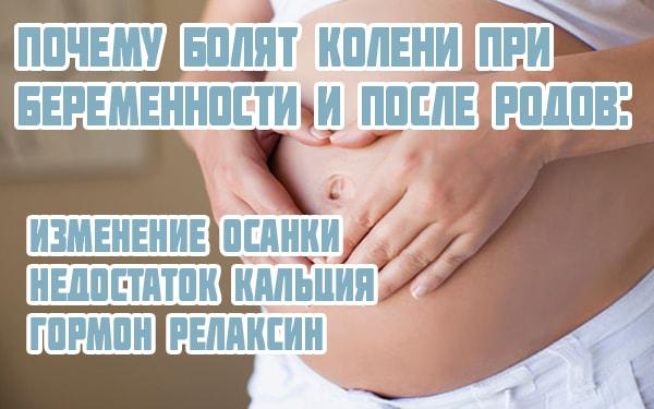 Болят колени после родов