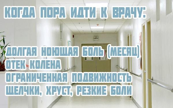 Когда идти в больницу