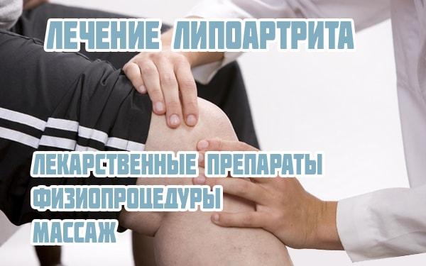 Лечение липоартрита