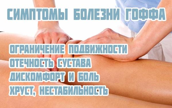 Симптомы липоартрита