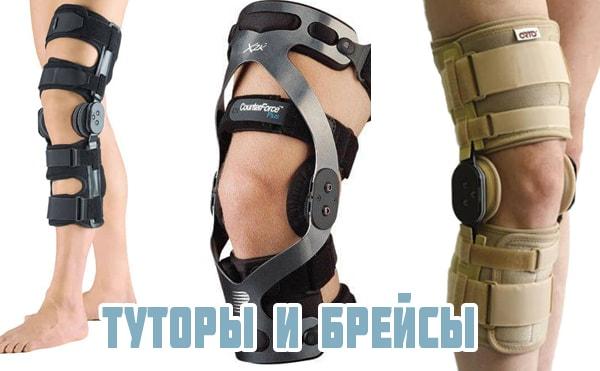 Тутор на коленный сустав